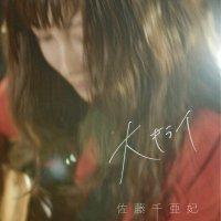 佐藤千亜妃 (Chiaki Sato) - 大キライ [FLAC + AAC 256 / WEB] [2019.08.01]