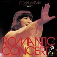 岩崎宏美 (Hiromi Iwasaki) - Romantic Concert (Live at Yubin Chokin Hall 1975-10-18) [FLAC + AAC 256 / WEB] [2019.11.20]