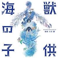 久石譲 (Joe Hisaishi) - 海獣の子供 オリジナル・サウンドトラック [FLAC / 24bit Lossless / WEB] [2019.06.05]