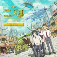 久石譲 (Joe Hisaishi) - 二ノ国 オリジナル・サウンドトラック [FLAC / 24bit Lossless / WEB] [2019.08.21]