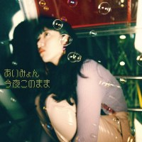 Aimyon (あいみょん)  - 今夜このまま [FLAC / 24bit Lossless / WEB] [2018.11.14]