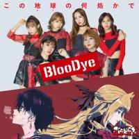 BlooDye - この地球の何処かで [FLAC + MP3 320 / WEB] [2019.12.04]