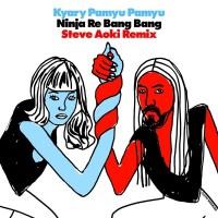 Kyary Pamyu Pamyu (きゃりーぱみゅぱみゅ) - Ninja Re Bang Bang にんじゃりばんばん (Steve Aoki Remix) [FLAC + AAC 256 / WEB] [2020.06.25]