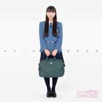 井出ちよの (Chiyono Ide) - わたしの高校生活 [24bit Lossless + MP3 VBR / WEB] [2020.09.03]