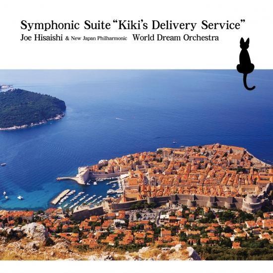 "[Album] 久石譲 (Joe Hisaishi) – Symphonic Suite ""Kiki's Delivery Service"" [FLAC / 24bit Lossless / WEB] [2020.08.19]"