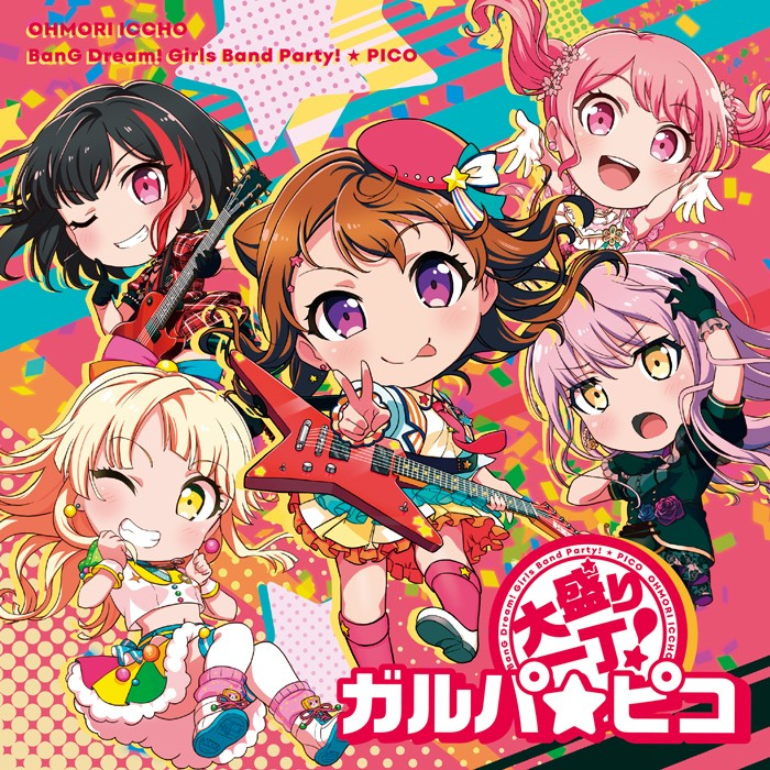 [Single] BanG Dream! – 大盛り一丁!ガルパ☆ピコ [FLAC + MP3 VBR / CD] [2020.08.12]