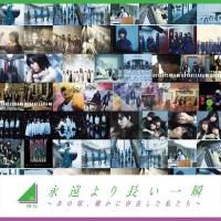 欅坂46 (Keyakizaka46) - 永遠より長い一瞬 ~あの頃、確かに存在した私たち~ [FLAC + MP3 320 + Blu-ray ISO] [2020.10.07]