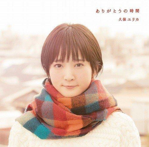 [Single] 久保ユリカ (Yurika Kubo) – ありがとうの時間 [FLAC / 24bit Lossless / WEB] [2016.12.07]