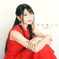 雨宮天 (Sora Amamiya) - 君を通して [FLAC / 24bit Lossless / WEB] [2020.09.27]