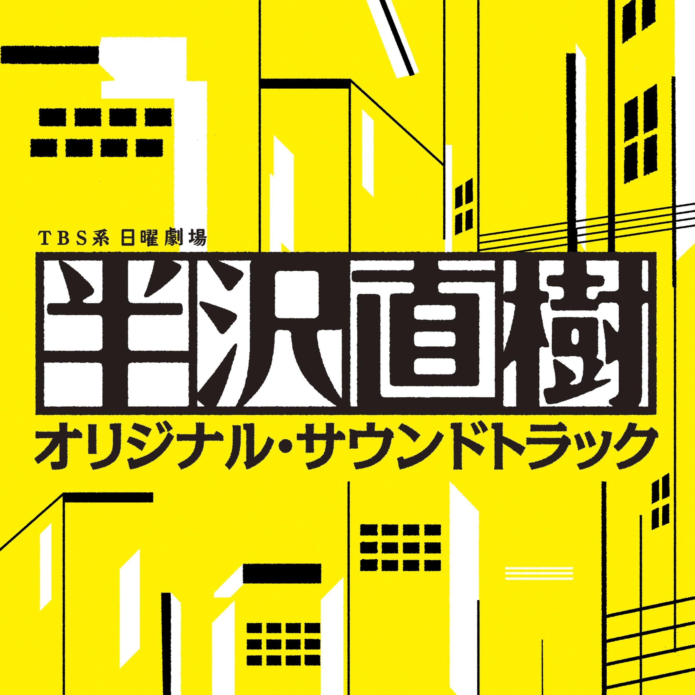 [Album] 服部隆之 (Takayuki Hattori) – TBS系 日曜劇場「半沢直樹」オリジナル・サウンドトラック [FLAC / 24bit Lossless / WEB] [2013….