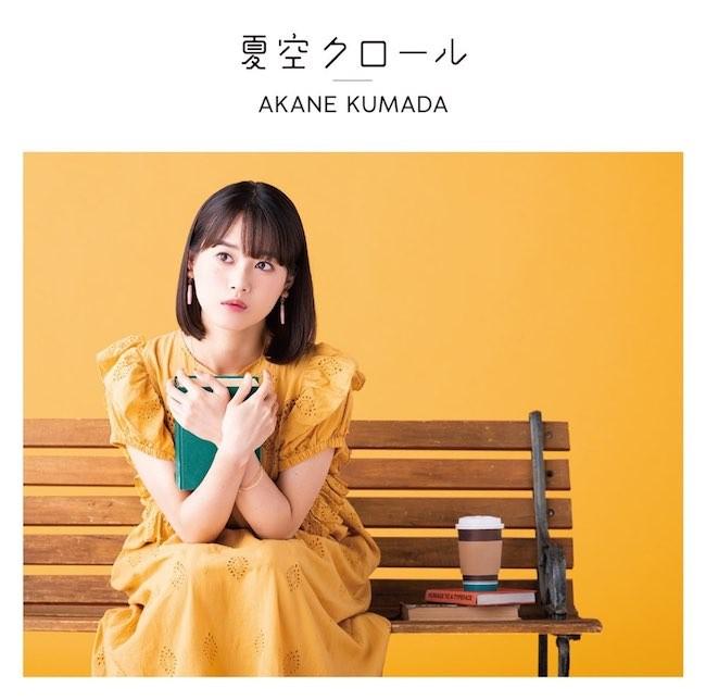 [Single] 熊田茜音 (Akane Kumada) – 夏空クロール [FLAC / 24bit Lossless / WEB] [2020.09.18]