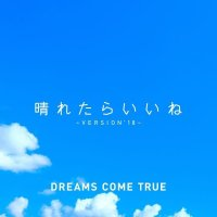 DREAMS COME TRUE - 晴れたらいいね ~ VERSION'18 ~ [FLAC / 24bit Lossless / WEB] [2018.11.14]