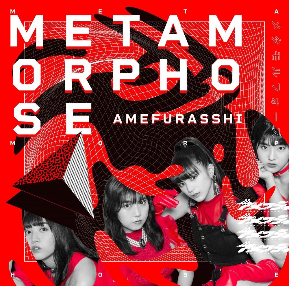 [Album] Amefurasshi (アメフラっシ) – Metamorphose [FLAC / CD] [2020.09.08]