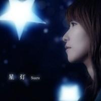 Suara - 星灯 [FLAC / 24bit Lossless / WEB] [2016.09.21]