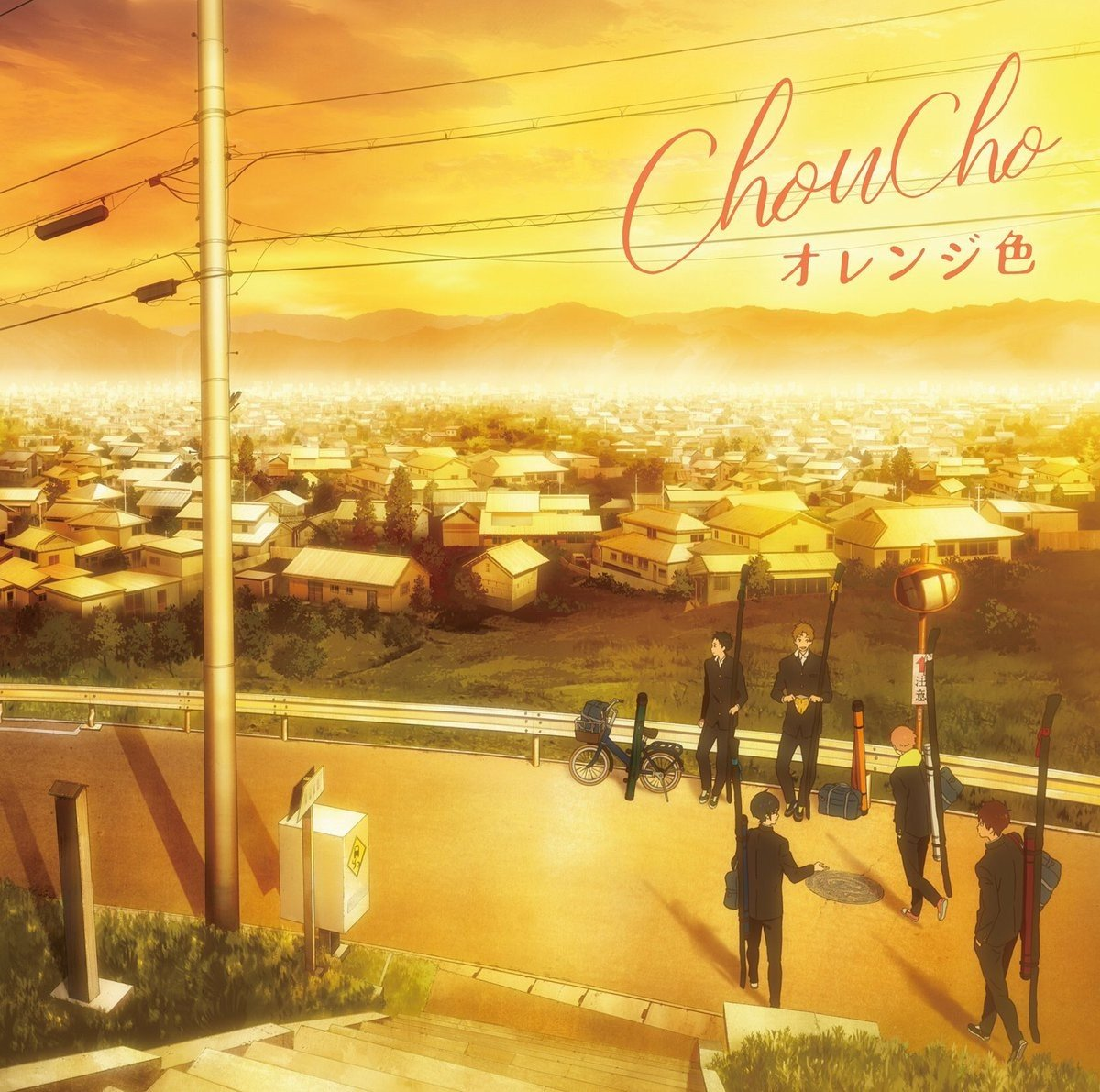 [Single] ChouCho (ちょうちょ) – オレンジ色 [FLAC / 24bit Lossless / WEB] [2018.10.31]