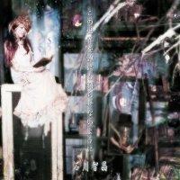 石川智晶 (Chiaki Ishikawa) - この世界を誰にも語らせないように [FLAC / 24bit Lossless / WEB] [2012.04.25]