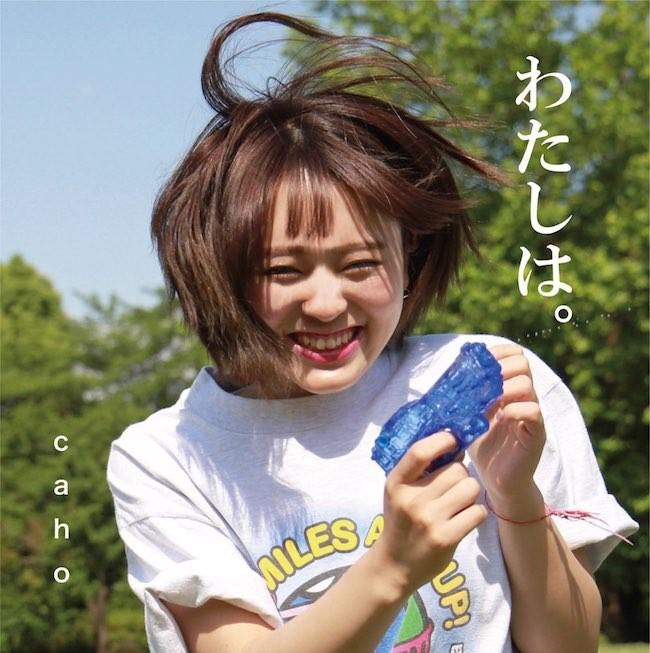 [Single] Caho (果歩) – わたしは。 [FLAC / 24bit Lossless / WEB] [2017.08.16]