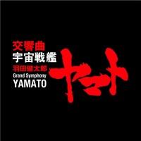 羽田健太郎 (Kentaro Haneda) - 交響曲 宇宙戦艦ヤマト [FLAC / 24bit Lossless / WEB] [2019.04.17]