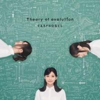 イヤホンズ (Earphones) - Theory of evolution [FLAC / 24bit Lossless / WEB] [2020.07.22]