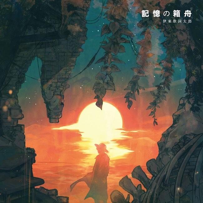 [Single] 伊東歌詞太郎 (Kashitaro Ito) – TVアニメ「デカダンス」エンディングテーマ「記憶の箱舟」 [FLAC / 24bit Lossless / WEB] [2020.0…