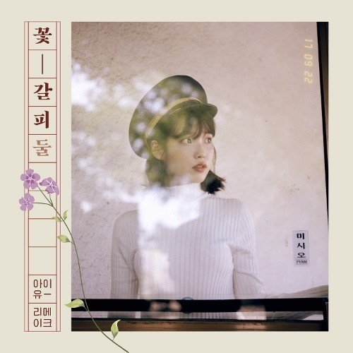 [Single] IU – Flower Bookmark 2 [FLAC / 24bit Lossless / WEB] [2017.09.22]