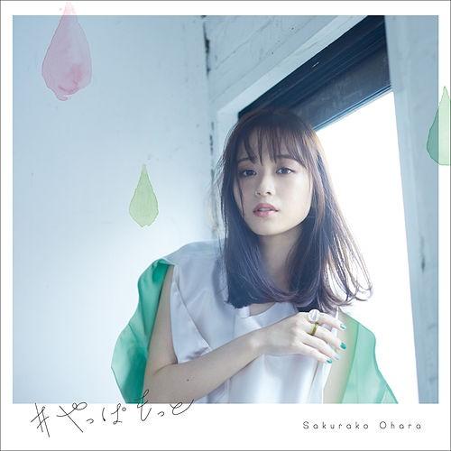 [Single] 大原櫻子 (Sakurako Ohara) – #やっぱもっと [FLAC / 24bit Lossless / WEB] [2020.09.30]
