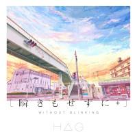 H△G - 瞬きもせずに+ [FLAC / WEB] [2021.02.24]