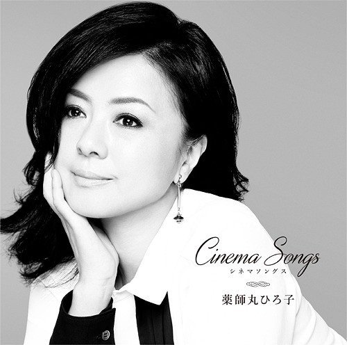 [Album] 薬師丸ひろ子 (Hiroko Yakushimaru) – Cinema Songs [MP3 320 / WEB] [2016.11.23]