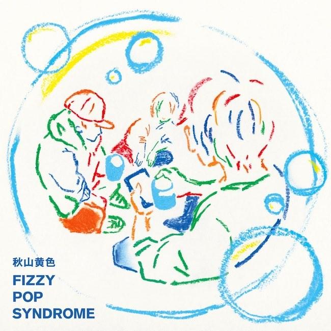 [Album] 秋山黄色 (Kiro Akiyama) – FIZZY POP SYNDROME [FLAC / 24bit Lossless / WEB] [2021.03.03]