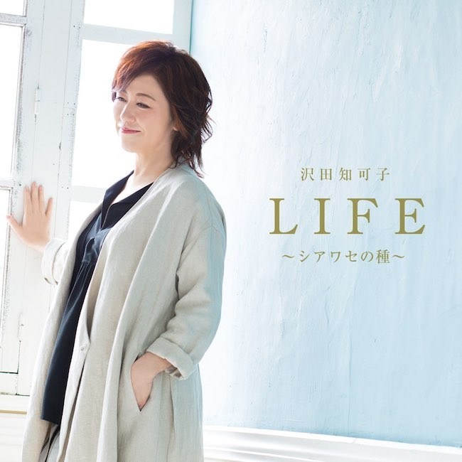 [Album] 沢田知可子 (Chikaco Sawada) – LIFE ~シアワセの種~ [FLAC / 24bit Lossless / WEB] [2018.06.27]