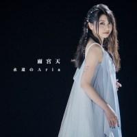 雨宮天 (Sora Amamiya) - 永遠のAria [24bit Lossless + MP3 320 / WEB] [2021.04.08]