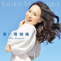 松田聖子 (Seiko Matsuda) - 青い珊瑚礁 (Blue Lagoon) [24bit Lossless + MP3 320 / WEB] [2021.04.01]