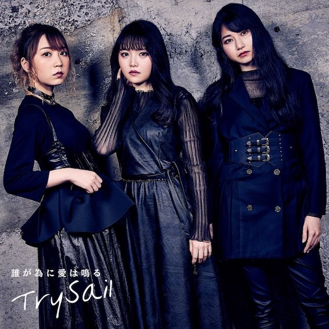 [Single] TrySail – 誰が為に愛は鳴る [24bit Lossless + MP3 320 / WEB] [2021.05.06]