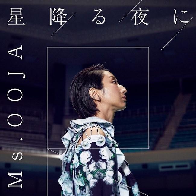 [Single] Ms.OOJA – 星降る夜に [FLAC + MP3 320 / WEB] [2021.04.16]