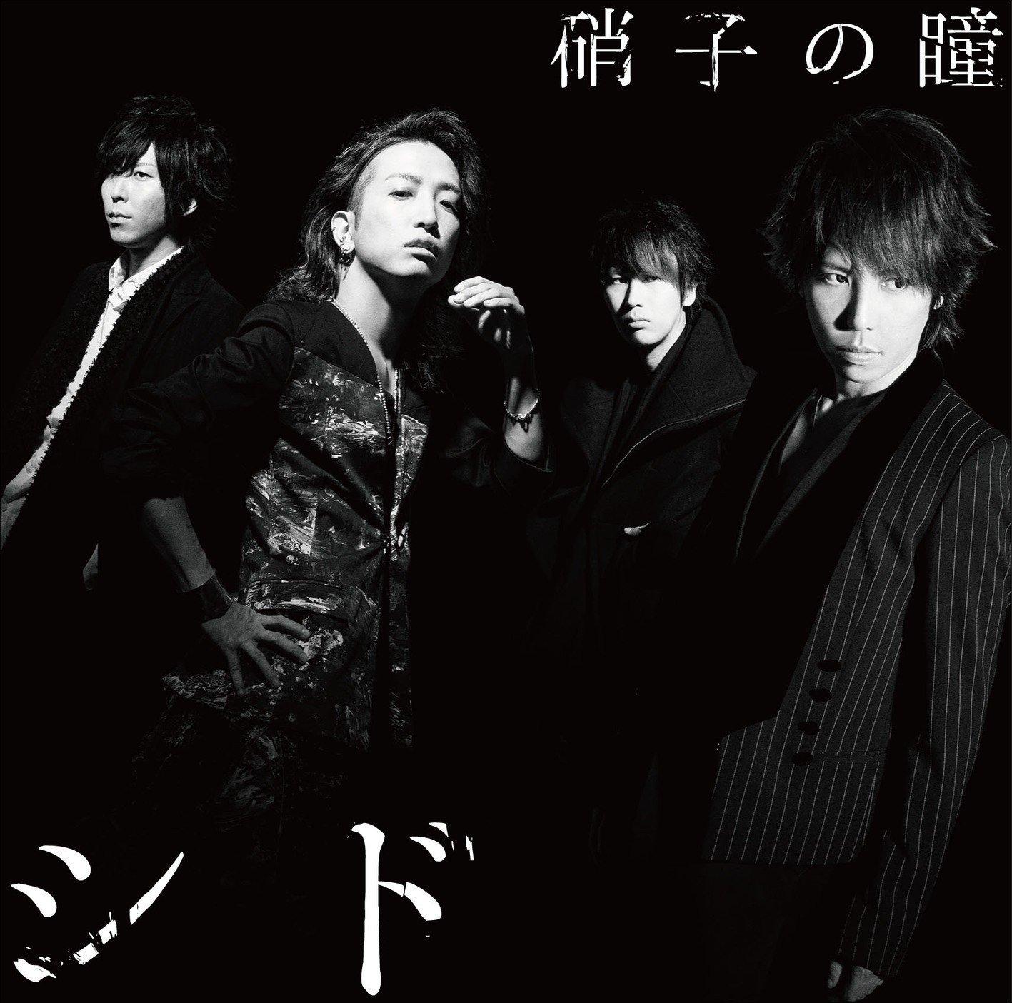 [Album] シド (SID) – 硝子の瞳-Special Edition- [FLAC / 24bit Lossless / WEB] [2017.01.18]