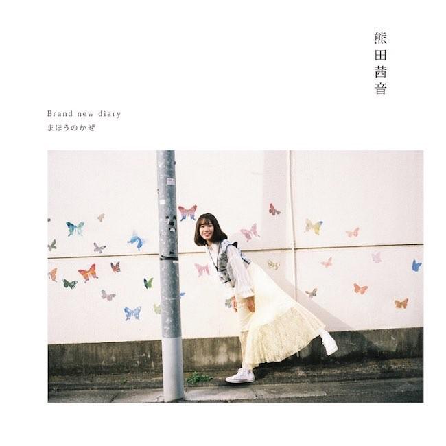 [Single] 熊田茜音 (Akane Kumada) – Brand new diary / まほうのかぜ [FLAC / 24bit Lossless / WEB] [2021.04.21]