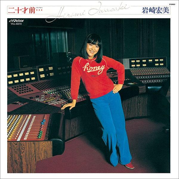 [Album] 岩崎宏美 (Hiromi Iwasaki) – 二十才前 [FLAC / 24bit Lossless / WEB] [1978.04.05]