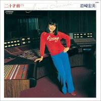 岩崎宏美 (Hiromi Iwasaki) - 二十才前 [FLAC / 24bit Lossless / WEB] [1978.04.05]
