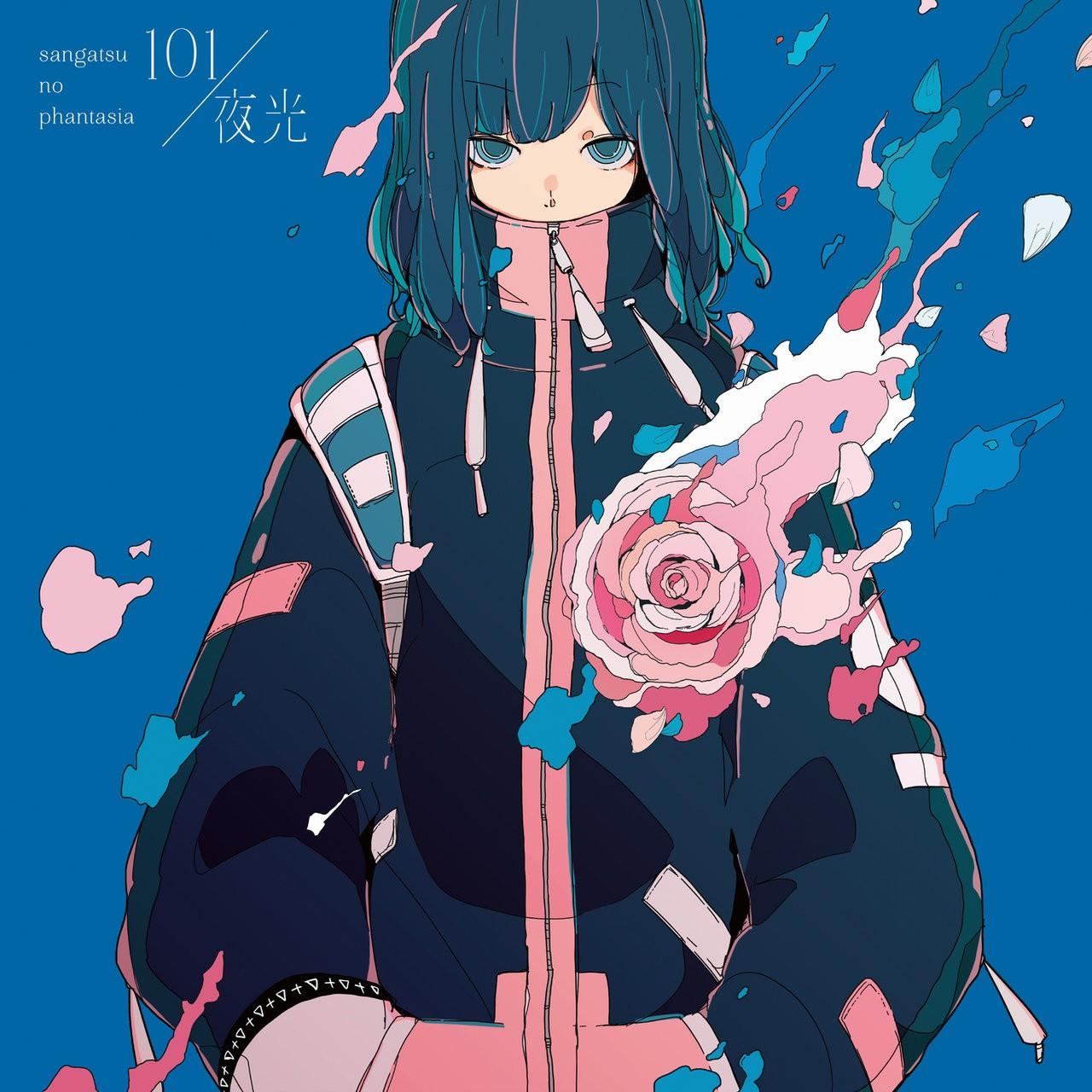 [Single] 三月のパンタシア (Sangatsu no Phantasia) – 101 / 夜光 [FLAC / 24bit Lossless / WEB] [2021.07.21]