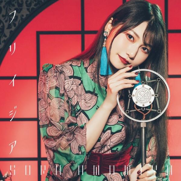 [Single] 雨宮天 (Sora Amamiya) – フリイジア [24bit Lossless + MP3 320 / WEB] [2021.07.21]