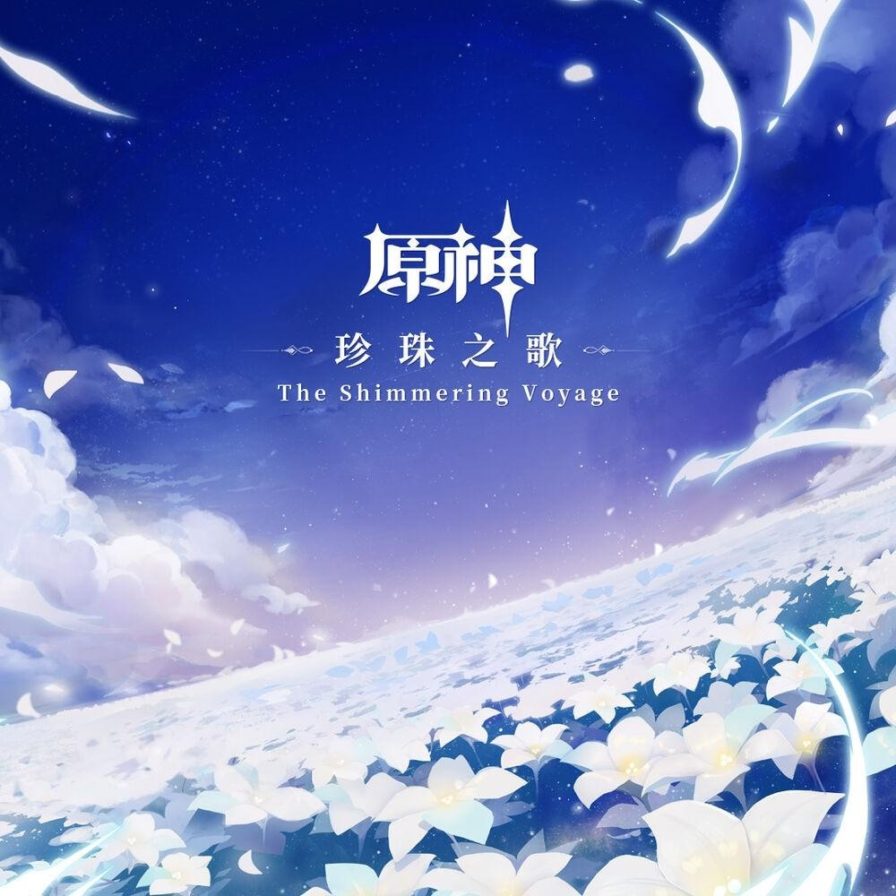[Album] 陈致逸 (Yu-peng Chen) – Genshin Impact – The Shimmering Voyage (Original Game Soundtrack) [FLAC / 24bit Lossless / WEB] [2021.07.19]