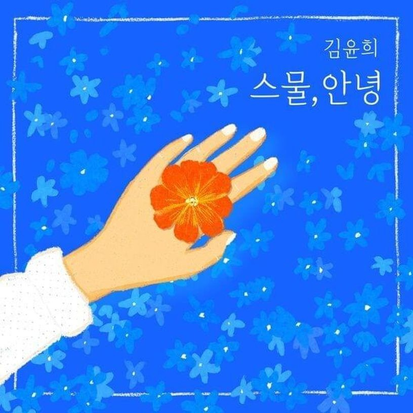 [Album] Kim Yoon Hee (김윤희) – Hello, My Twenties (스물, 안녕) [FLAC / 24bit Lossless / WEB] [2021.07.25]