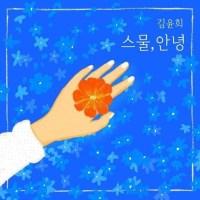Kim Yoon Hee (김윤희) - Hello, My Twenties (스물, 안녕) [FLAC / 24bit Lossless / WEB] [2021.07.25]