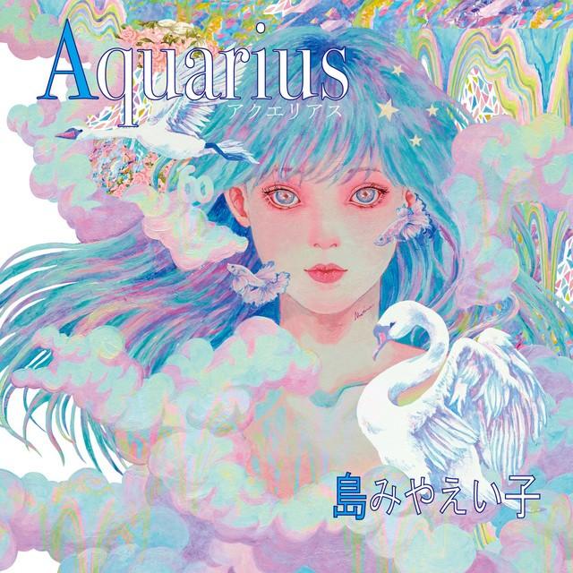 [Album] 島みやえい子 (Eiko Shimamiya) – Aquarius+ [FLAC + MP3 320 / WEB] [2021.08.08]