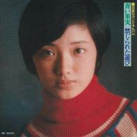山口百恵 (Momoe Yamaguchi) - 青い果実/禁じられた遊び [SACD ISO + DSF DSD64 / 2004] [1973.12.21]