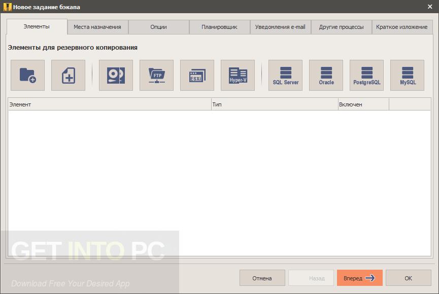 Iperius Backup 5.4 + Portable Download