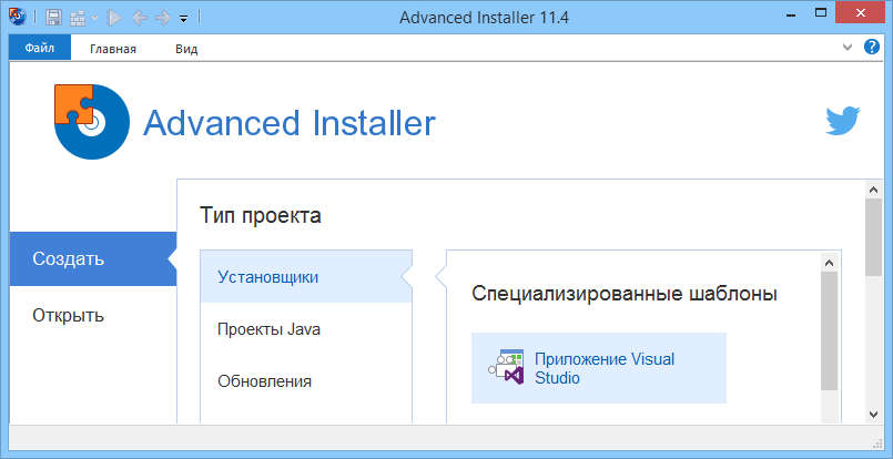 Advanced Installer Architect 14.5 Build 83044 Download