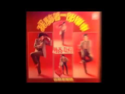 Samples: Tian Niu / 恬妞 (funk pop, Taiwan 1979)