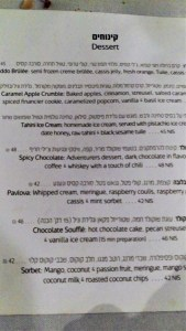 prima-impressione - Israele-Menù-dei-dolci.jpg