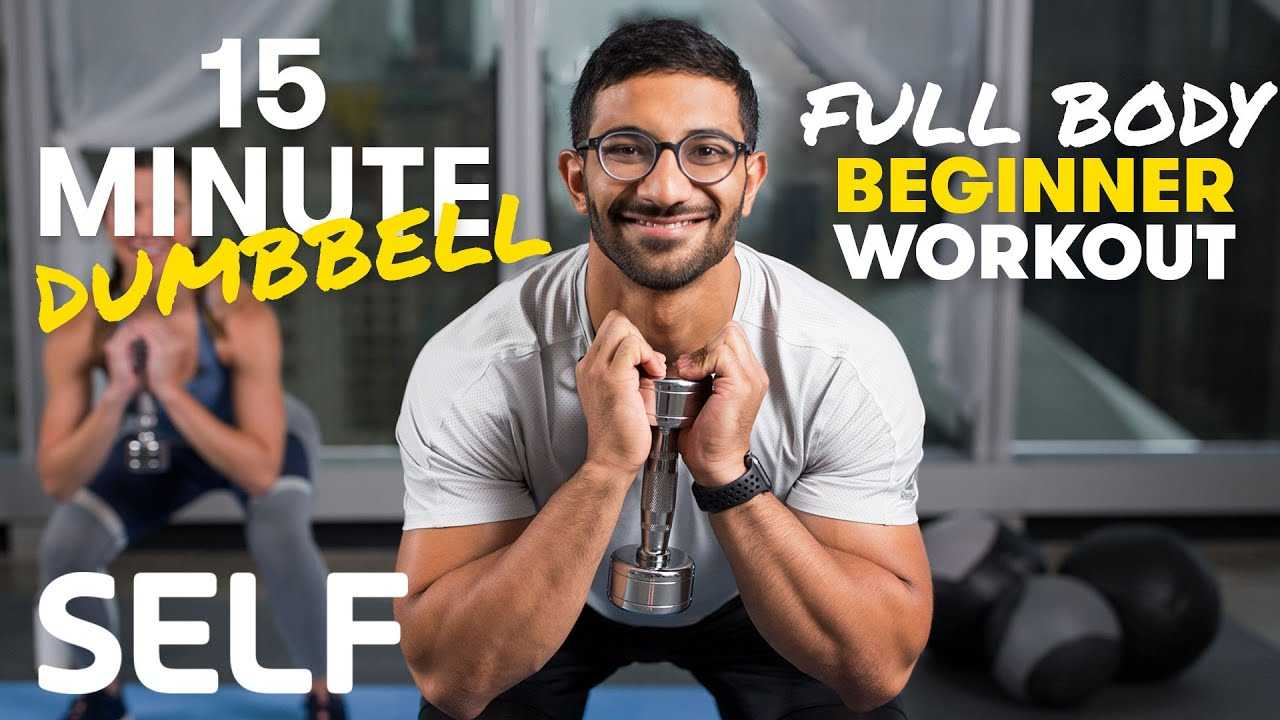 15 Minute Full Body Dumbbell Workout for Beginner Weight Lifters - With Warm-Up & Cool-Down   SELF